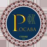 """""""Росава"""" Степанці"""