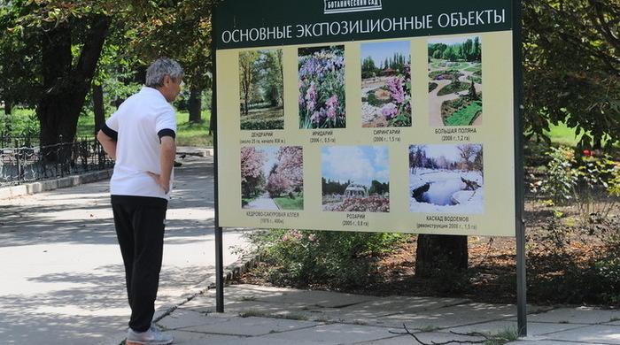 Мірча Луческу оштрафований на 5 тисяч гривень