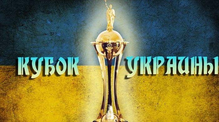 Сегодня состоится жеребьевка 1/4 финала Кубка Украины