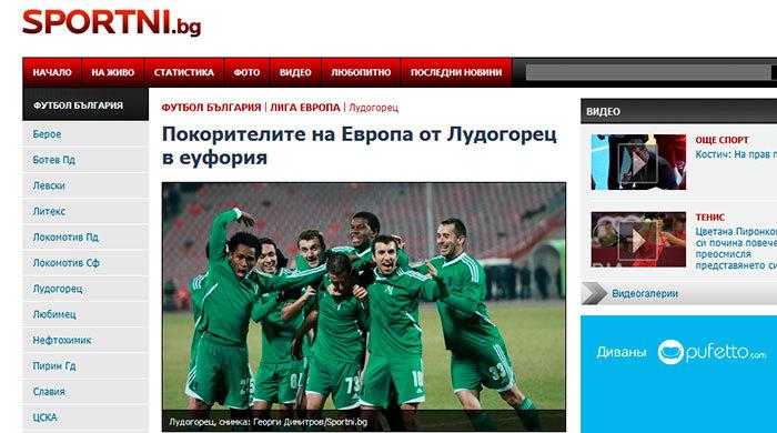 """""""Черноморец"""" - """"Лудогорец"""". Обзор болгарской прессы"""