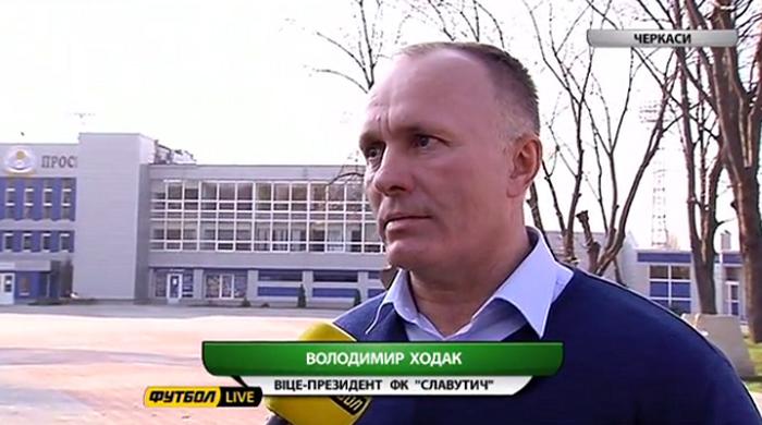 """Владимир Ходак: """"У нас есть ответственность перед болельщиками"""""""