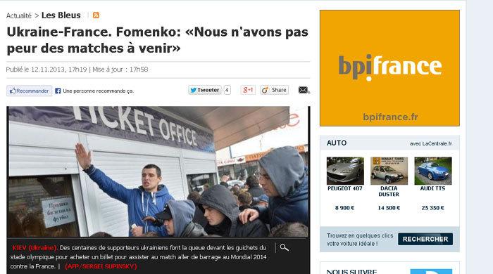 Украина - Франция: о чём пишут французские СМИ