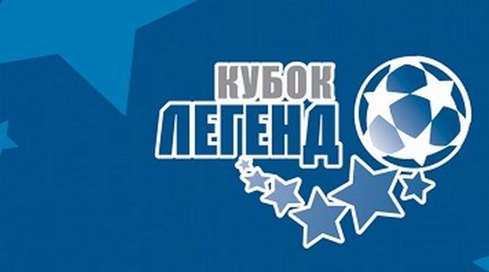 Стали известны составы участников Кубка Легенд-2013