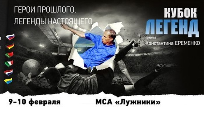 Кубок Легенд. Италия - Украина 4:4