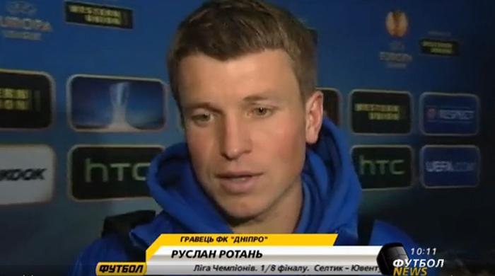 """Руслан Ротань: """"Получилось то, что нам тренер рассказывал"""""""