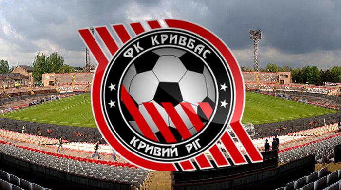 """Переговоры с новым спонсором """"Кривбасса"""" еще не завершены"""