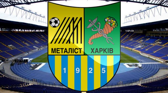 """Сегодня """"Металлист"""" ждет судьбоносное решение УЕФА"""