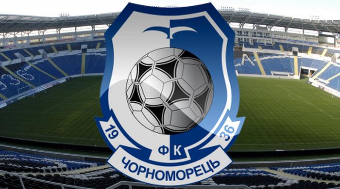 """""""Черноморец"""" соответствует всем требуемым критериям УЕФА"""