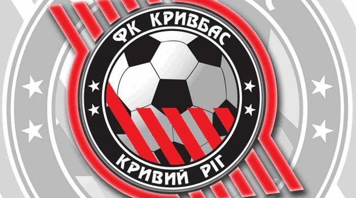 """Источник: """"Финансирование """"Кривбасса"""" прекращено полностью"""""""