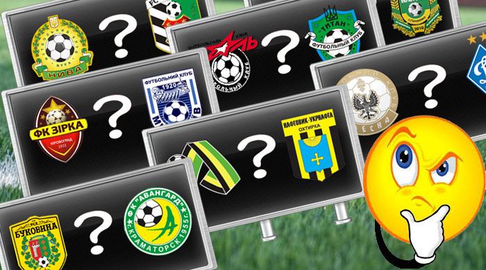 Продолжается прием прогнозов на матчи 2-го тура первой лиги Украины