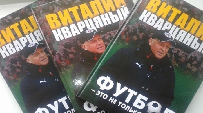 Віталій Кварцяний презентує свою автобіографічну книгу