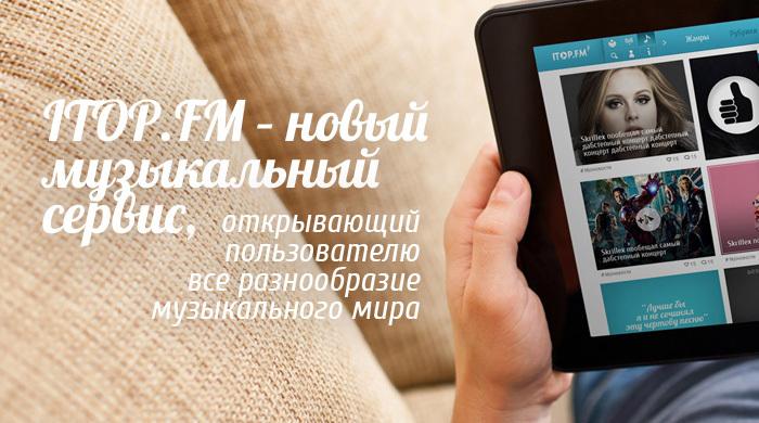 В Украине запустился новый музыкальный сервис - ITOP.FM