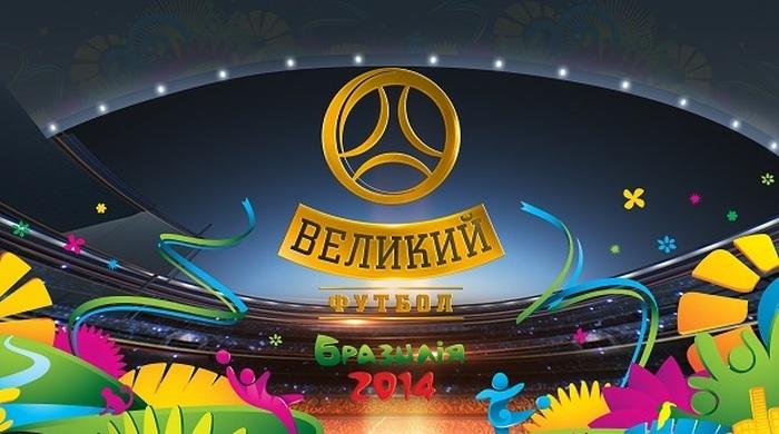 """""""Великий футбол. Бразилия 2014"""": главный проект мундиаля"""