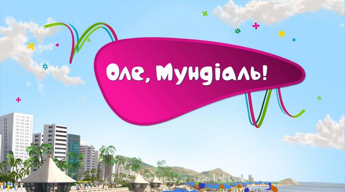 """""""Оле, Мундіаль!"""" – утренняя программа Чемпионата Мира"""