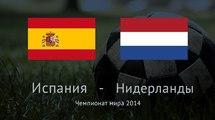 Испания - Нидерланды 1:5. Полный матч. Видео