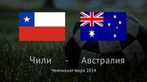 ЧМ-2014. Чили - Австралия 3:1. Видео
