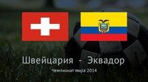 Швейцария - Эквадор 2:1. Видео