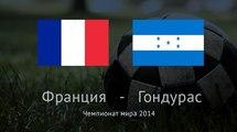 Франция – Гондурас 3:0. Видео