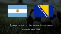 Аргентина - Босния и Герцеговина 2:1. Видео