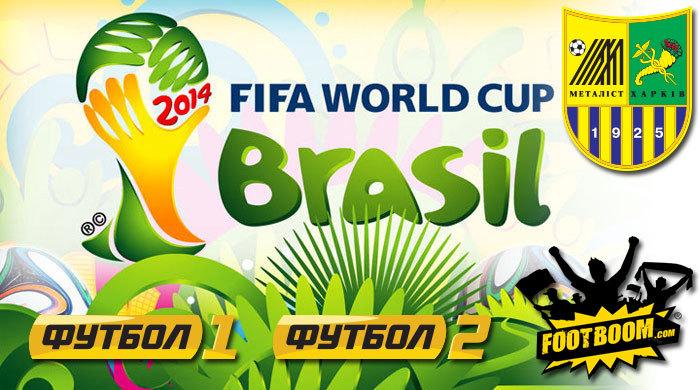 Конкурс прогнозов матчей чемпионата мира по футболу 2014 года