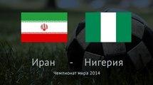 Иран - Нигерия 0:0. Видео