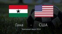Гана - США 1:2. Видео