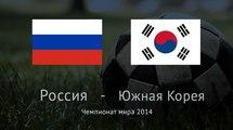 Россия - Корея 1:1. Видео