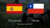 Испания - Чили. Полный матч. Видео