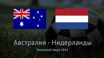 Австралия - Нидерланды 2:3. Видео