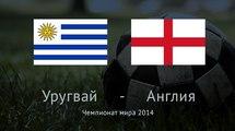 Уругвай - Англия 2:1. Видео