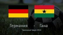 Германия - Гана 2:2. Видео