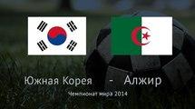 Южная Корея - Алжир 2:4. Видео