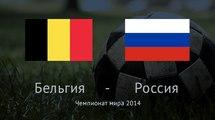 Бельгия - Россия 1:0. Видео