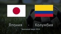 Япония - Колумбия 1:4. Видео