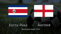 Коста-Рика - Англия 0:0. Видео