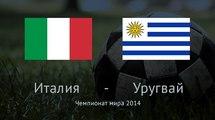Италия - Уругвай 0:1. Видео