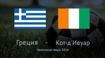 Греция - Кот-д'Ивуар 2:1. Видео