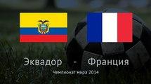 Эквадор - Франция 0:0. Видео