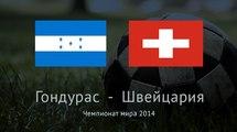 Гондурас - Швейцария 0:3. Видео