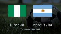 Нигерия - Аргентина 2:3. Видео