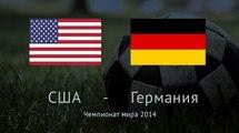 США - Германия 0:1. Видео