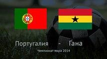 Португалия - Гана 2:1. Видео
