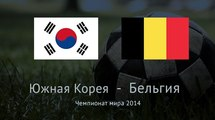 Южная Корея - Бельгия 0:1. Видео
