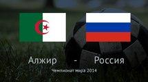 Алжир - Россия 1:1. Видео