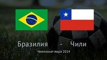 Бразилия - Чили 1:1, по пен. 3:2. Видео