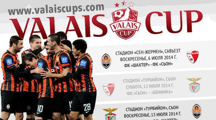 """""""Шахтер"""" на Valais Cup: регламент и расписание"""