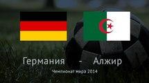 Германия - Алжир 2:1. Видео