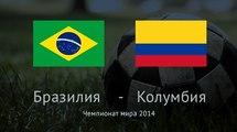 Бразилия - Колумбия 2:1. Видео