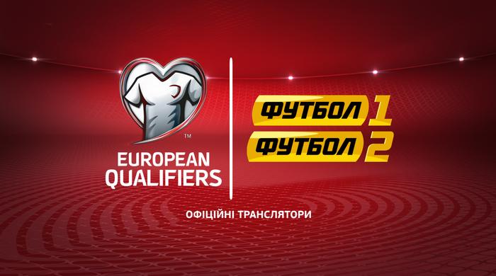 """Старт Квалификации ЕВРО-2016 на каналах """"Футбол 1"""" и """"Футбол 2"""""""