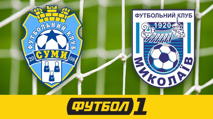 "Матч ""Сумы"" - ""Николаев"" на телеканале ""Футбол 1"""